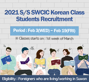 2021 S/S SWCIC Korean Class Recruitment