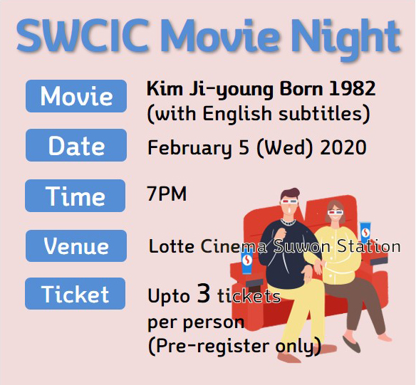 SWCIC Movie Night